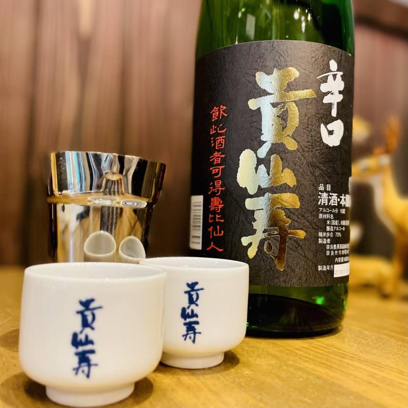 貴仙寿 本醸造