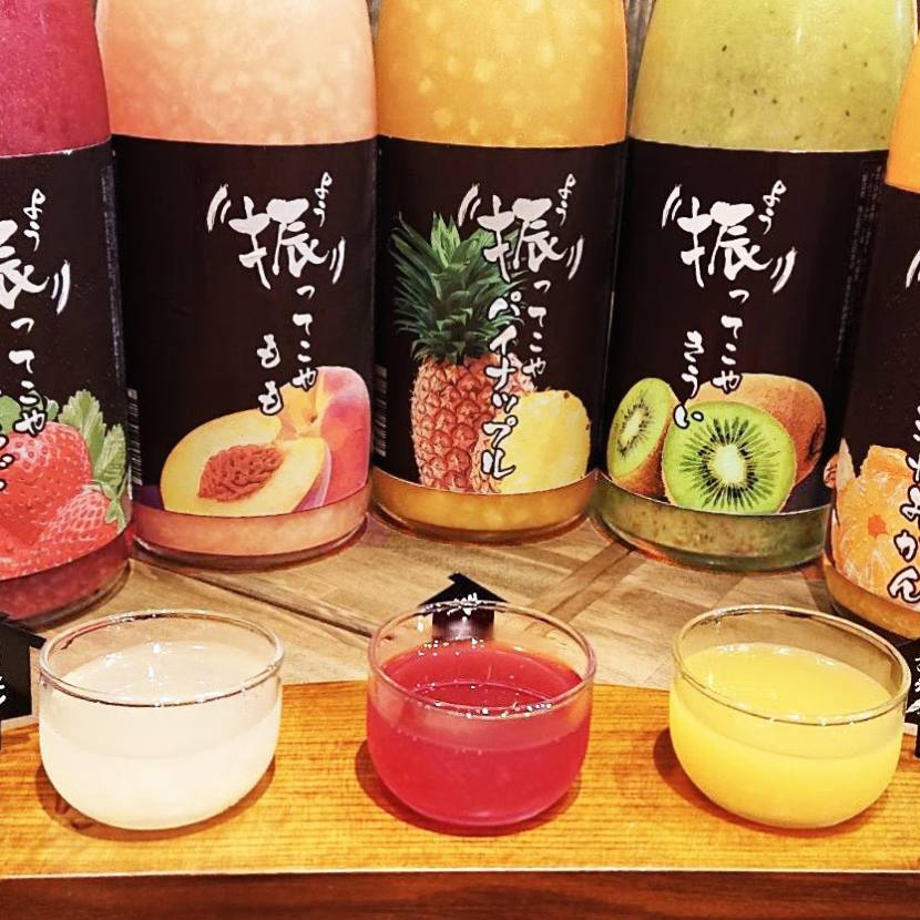 よう振ってこや《果実を贅沢に使用したプレミアムな果実酒です》