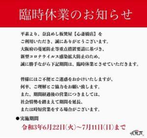 奈良めし板焚屋【心斎橋店】臨時休業のお知らせ